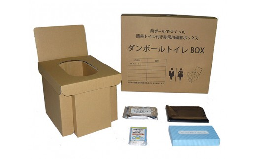 No.192 ダンボールトイレBOX TBOX-0010