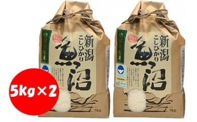 『新潟県認証米』魚沼産コシヒカリ特別栽培米5kg×2