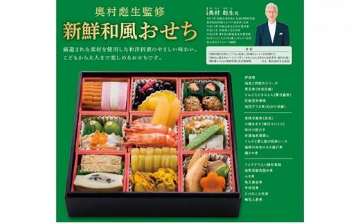 [№5902-0104]奥村彪生のおせち料理(1段重)<クレジット限定>