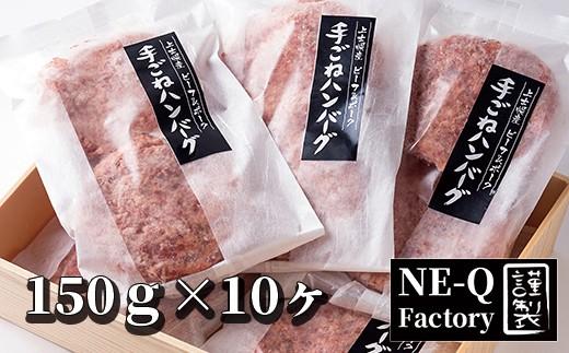 [K044]かみしほろ和牛&ポーク 手ごねハンバーグ<150g×10ヶ>