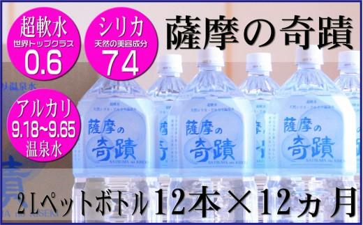 N-002 超軟水のシリカ水 薩摩の奇蹟2Lペットボトル×12本×12か月【定期便】
