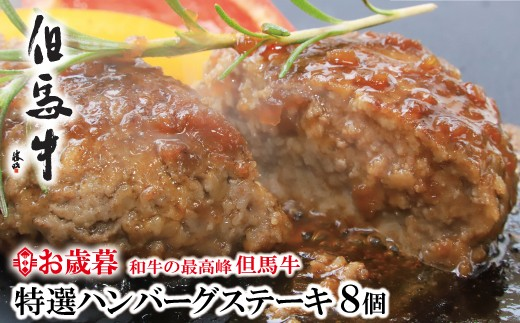 S-2 【お歳暮】和牛の最高峰「但馬牛」特選ハンバーグステーキ 8個