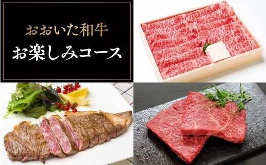 J-14 「おおいた和牛」お楽しみコース(毎月29日にお届け)