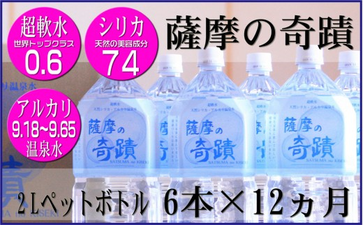 G-002 超軟水のシリカ水【薩摩の奇蹟】2ℓペットボトル×6本×12か月お届け