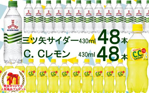 【40081】炭酸飲料子供に大人気ジュース三ツ矢サイダー&CCレモン大量