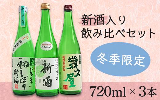 1-428【冬季限定】新酒入り飲み比べセット(720ml×3本)