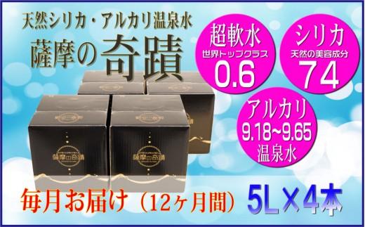 O-002 超軟水(硬度0.6)のシリカ水【薩摩の奇蹟】5L×4箱×12カ月【定期便】