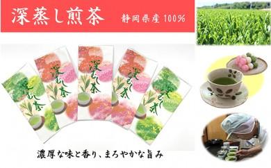 [№5790-0363]ふくろい茶 深蒸し煎茶詰合せ②