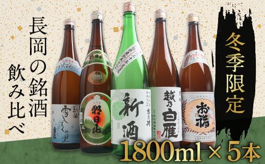 3-053【冬季限定】長岡の銘酒飲み比べ(1800ml×5本)