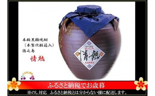 732【お歳暮】~プレミアム焼酎~幻の奄美黒糖焼酎 情熱(壺入り)