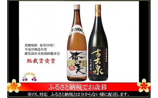 734【お歳暮】本場の黒糖焼酎「奄美(30度)×古玄泉」(1.8ℓ×2)