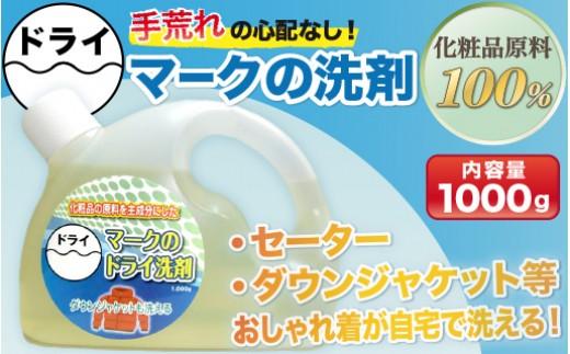 F22 化粧品原料100%のドライ洗剤