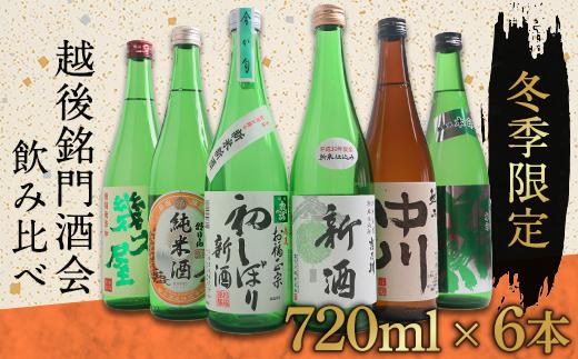 2-064【冬季限定】越後銘門酒会飲み比べ(720ml×6本)