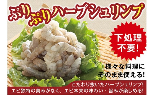B-198.プロ仕様ハーブシュリンプ1kg【下処理不要!背ワタ処理済み!】