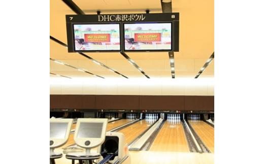 〔DHCプロデュース〕赤沢温泉ホテルご宿泊ペアチケット&赤沢ボウルのボウリングチケット2ゲーム分