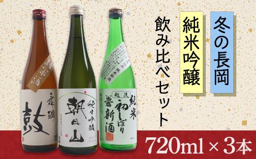 1H-068【冬季限定】長岡純米吟醸飲み比べセット(720ml×3本)