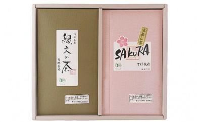 [№5809-2510]【完全有機栽培】お茶の力(品種茶)セット(有機JAS)