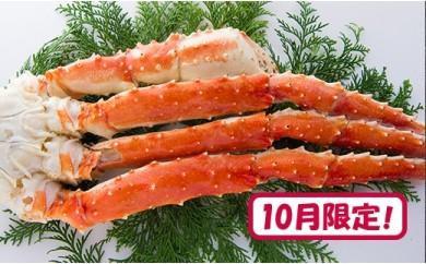 BA05 極太タラバ足1.2kg(北海道加工)【26000pt】