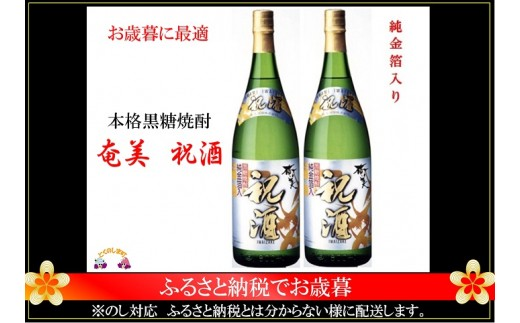 736【お歳暮】奄美黒糖焼酎 奄美祝酒(純金箔入)1.8ℓ×2本