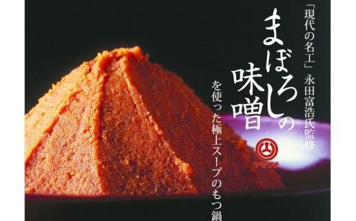 260年伝承の味。味噌・醤油づくり山内本店黄綬褒章を受章した職人による味噌を使用。