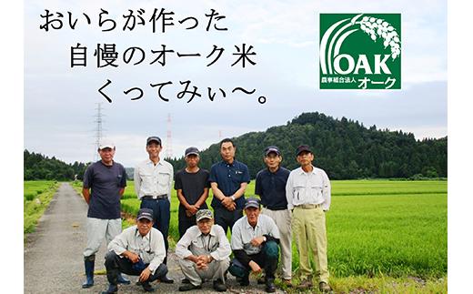 栃尾産オーク米(コシヒカリ)+あぶらげ