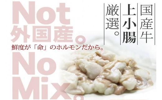 ミックスホルモンではなく「国産牛 上小腸 100%」プリップリで濃厚な旨みが詰まっています。