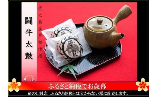 """469【お歳暮】""""ほっ""""とする甘さ♪ミネラルたっぷり!徳之島産黒糖入りどら焼き"""