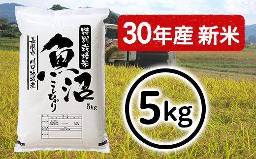 1-425【H30年産】特別栽培米 新潟県魚沼産コシヒカリ(長岡川口地域)5kg