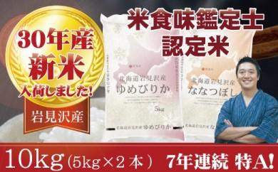 【米食味鑑定士認定米  特Aランク 岩見沢産】ゆめぴりかとななつぼし10kg(各5kgずつ)