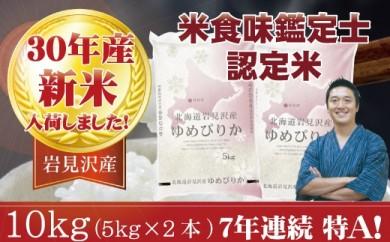 【米食味鑑定士認定米  特Aランク 岩見沢産】 ゆめぴりか10kg(5kg×2)
