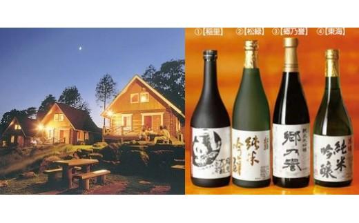 W-5 【平日限定】あたご天狗の森スカイロッジ宿泊券(4人棟)地酒飲み比べプラン