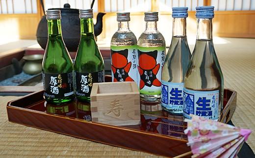奥飛騨の蔵元厳選 地酒飲み比べセット 6本[B0152]