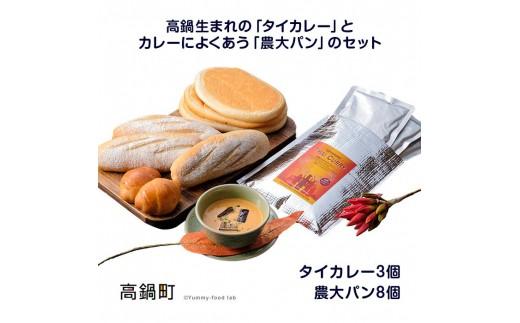 a419_sk <高鍋生まれの「タイカレー」とカレーによくあう「農大パン」のセット タイカレー3個・農大パン8個>1か月以内に順次出荷