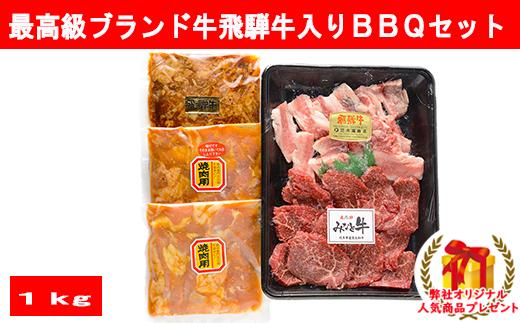【33057】BBQ豪華高級飛騨牛400gみなと牛200g鶏もも400g