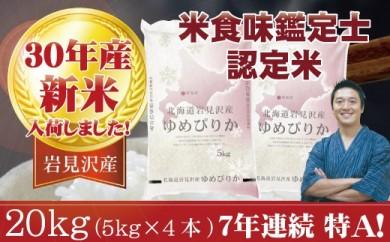 【米食味鑑定士認定米  特Aランク 岩見沢産】 ゆめぴりか20kg(5kg×4)
