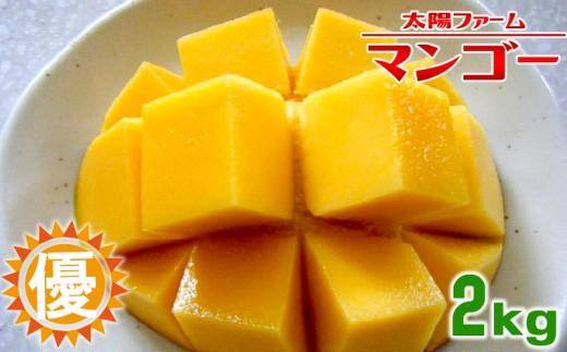 【2019年発送】糸満農家直送!太陽ファームのマンゴー2kg【優品】