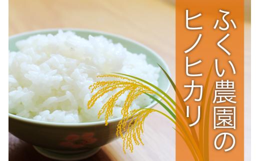 [024031]【29年産】ふくい農園のおいしいお米(ヒノヒカリ10kg)