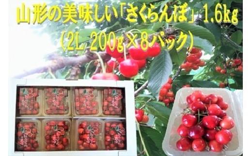 0032-2002 さくらんぼ(佐藤錦か紅秀峰)1.6kg 2Lサイズ