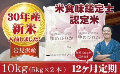 【12か月間お届け定期便!!】米食味鑑定士認定米  特Aランク 岩見沢産ゆめぴりか10kg×12か月