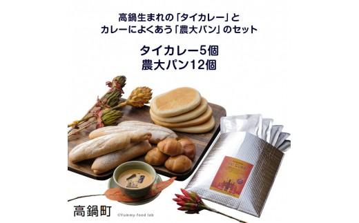 a420_sk <高鍋生まれの「タイカレー」とカレーによくあう「農大パン」のセット タイカレー5個・農大パン12個>1か月以内に順次出荷