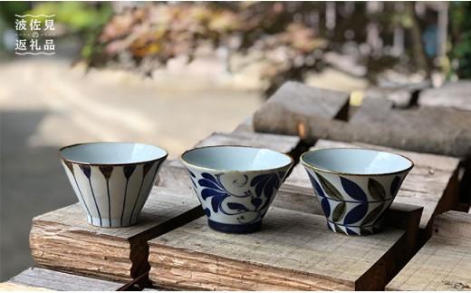 OA50 【波佐見焼】くらわんか茶碗3客セット(14253・14255・14257)【西海陶器】