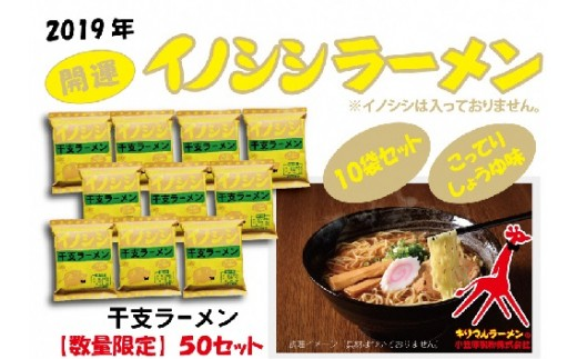【限定50セット】開運 干支ラーメン(イノシシ)10袋セット