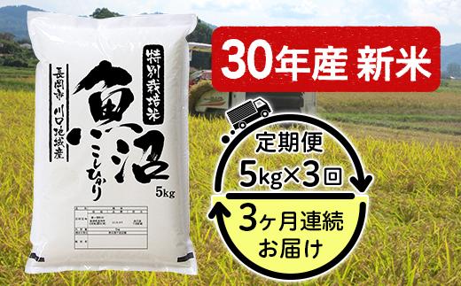 【3ヶ月連続お届け】特別栽培米 新潟県魚沼産コシヒカリ(長岡川口地域)5kg