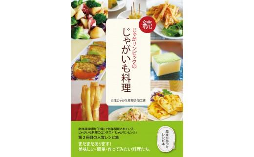 じゃがいも料理のレシピ本