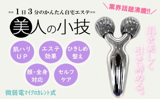【66006】美顔ローラー顔マッサージ美顔器エステ入浴化粧しわ対策