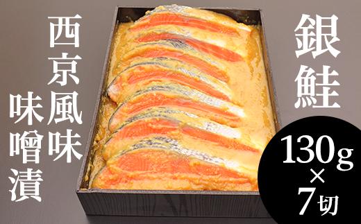 D7-02銀鮭西京風味噌漬け(130g×7切れ)