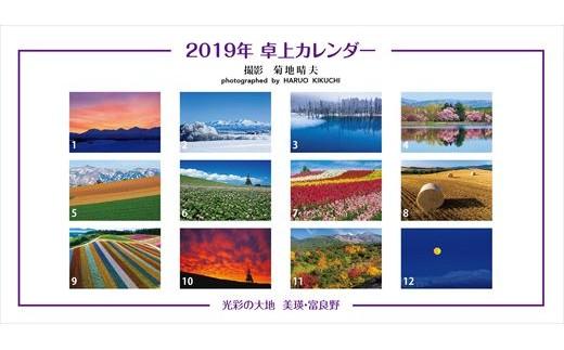 [003-03]写真家 菊地晴夫 2019年卓上カレンダー