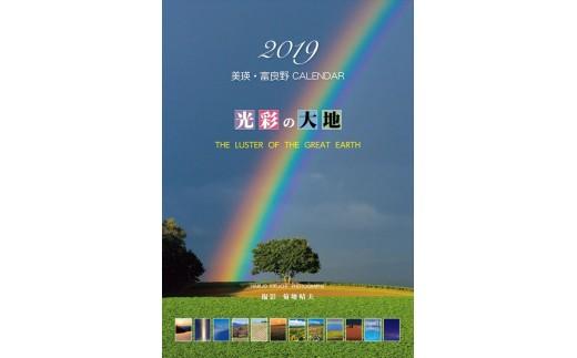 [010-31]写真家 菊地晴夫 2019年壁掛けカレンダー(大型)