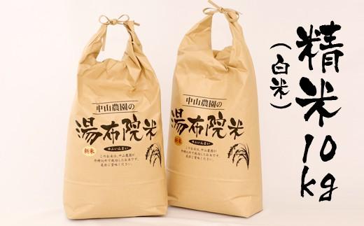 B351 【H30収穫米】中山農園「湯布院米(精米10kg)」【限定100名・11月上旬以降発送・品種:夢しずく】