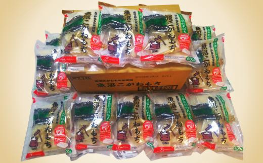3H-006魚沼産こがねもち(長岡川口地域)7.2kg(600g×12袋)